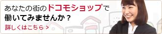 採用情報|あなたの街のドコモショップで働いてみませんか?